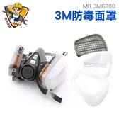 精準儀錶 3M防塵口罩 防毒面罩 PM2.5過濾 甲醛 口罩 有機蒸氣 噴漆 裝修 油漆 粉塵 實驗室 汽車噴漆