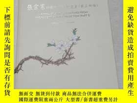 二手書博民逛書店蘇富比2010年春拍罕見張宗憲珍藏中國近代書畫(第三部分) 精裝