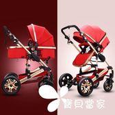嬰兒推車可坐可躺雙向四輪避震折疊小新生兒寶寶BB冬夏兩用