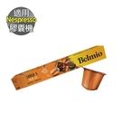 Nespresso 膠囊機相容 Belmio Delicato咖啡膠囊 (BE-06)