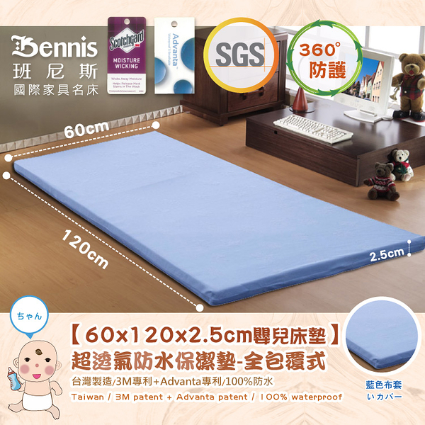 【班尼斯國際名床】【60x120x2.5CM嬰兒床專用‧全包式超透氣防水保潔墊】