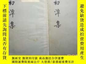 二手書博民逛書店罕見(明)李贄:初潭集(全二冊)中華書局1974年一版一印Y15