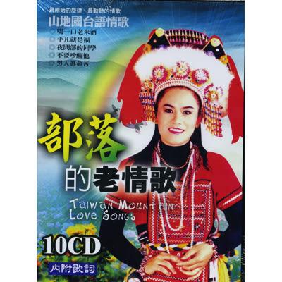 部落的老情歌CD (10片裝)