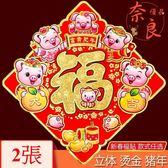 2張 2019新年裝飾豬年福字門貼卡通生肖立體燙金【奈良優品】