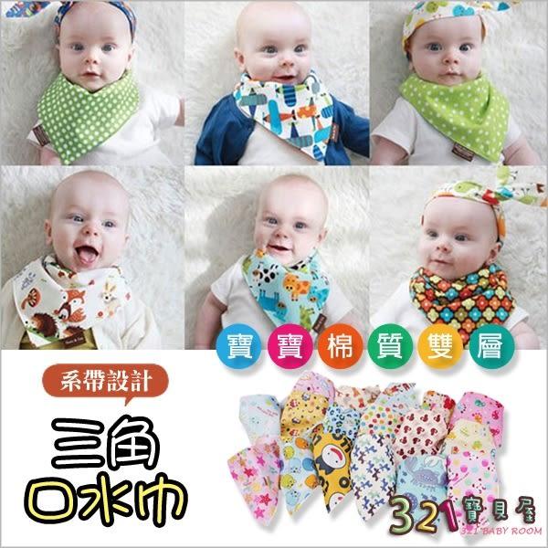 圍兜手帕口水巾寶寶三角巾綁頭巾-321寶貝屋