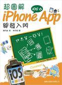 (二手書)超圖解 iPhone App 開發入門
