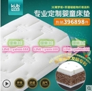 【3C】KUB可優比天然椰棕可拆洗嬰兒床墊 寶寶床墊兒童床墊無甲醛可定做 100