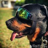 寵物眼鏡 寵物眼鏡狗狗太陽眼鏡墨鏡中大型犬護目鏡金毛滑雪眼鏡 寶貝計畫