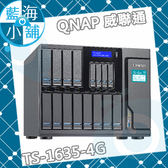 QNAP 威聯通 TS-1635-4G 16-Bay NAS 網路儲存伺服器