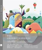 Art Quarter藝術象限 10月號/2016 第14期
