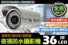 監視器 超高解析600條 36LED 夜視攝影機 IP68防水 台灣製 金屬外殼 贈變壓器 支架 監視器 DVR 鏡頭