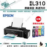 【兩年保固】EPSON L310   高速單功能原廠連續供墨印表機+一組墨水