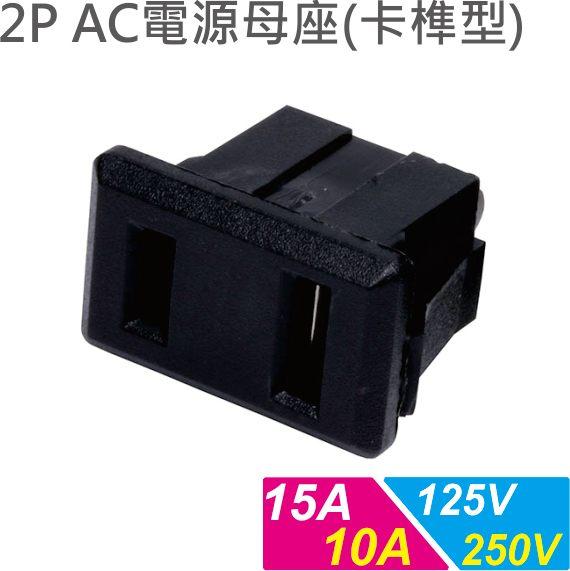 美規兩腳扁形插座 / 2P AC電源插座(卡榫式) 15A/125VAC & 10A/250V