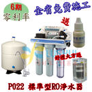 櫻花牌 P022 標準型RO淨水器...