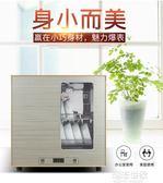 家用迷你高溫消毒櫃掛壁式台式小型茶杯消毒櫃壁掛式掛牆櫃50L60Ligo『潮流世家』