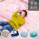 OLIVIA  品牌童趣全系列  標準單人床包冬夏兩用被套三件組 100%精梳純棉 現品 台灣製