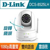 [富廉網]【D-Link】友訊 DCS-8525LH Full HD 無線網路攝影機