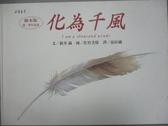 【書寶二手書T7/少年童書_XGC】化為千風_新井滿