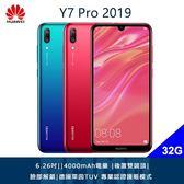 【3期0利率】華為 HUAWEI Y7 Pro 2019 6.26吋 3G/32G 臉部解鎖 德國萊茵TUV 認證護眼模式 智慧型手機
