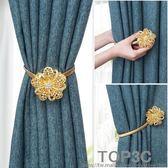 窗簾綁帶簡約現代創意磁鐵窗簾扣捆窗簾的裝飾免打孔彈簧窗簾夾「Top3c」