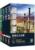 2019年中油僱用人員甄試[煉製類、安環類]套書