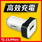 CLiPtec 單孔USB車充 (限時99免運)