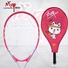 網球拍初學者鋁合金卡通青少年訓練比賽男女式網拍TA7193【極致男人】