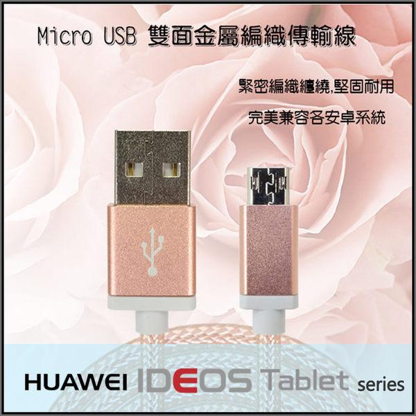 ☆Micro USB 玫瑰金編織充電線/傳輸線/華為 HUAWEI IDEOS S7 Slim/S7 Tablet
