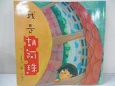 【書寶二手書T5/兒童文學_KJ8】我是胡阿珠_王素涼