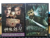 挖寶二手片-C07--正版DVD-電影【神鬼剋星1+2 套裝系列2部合售】-(直購價)