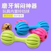 狗狗玩具狗玩具泰迪耐咬磨牙玩具發聲小型犬幼犬寵物用品狗玩具球