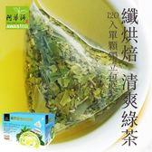【阿華師茶業】纖烘焙清爽綠茶量販箱(4gx120包)