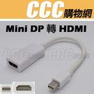 Mini DisplayPort to ...