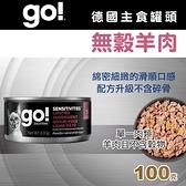 【毛麻吉寵物舖】go! 豐醬無穀低敏羊肉 100g 德國貓咪主食罐 貓罐/罐頭