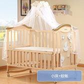 bebivita嬰兒床實木無漆寶寶bb床搖籃床多功能兒童新生兒拼接大床