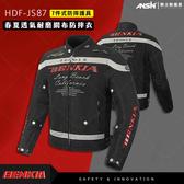 [安信騎士]  BENKIA HDF-JS87 黑灰 春夏 防摔衣 七件式護具 騎士服 車衣 JS87