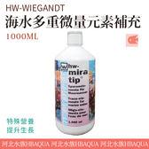 [ 河北水族 ]  HW-WIEGANDT【 海水多重微量元素補充  1000ML 】