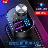 飛虎車載MP3播放機多功能藍芽接收器音樂汽車點煙器車載充電器 完美情人精品館