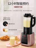 豆漿機 早中晚破壁豆漿機家用加熱多功能小型全自動輔食料理養生機免過濾220v 晶彩生活
