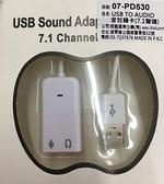 [富廉網] USB 2.0 07-PD530 7.1聲道外接式音效卡