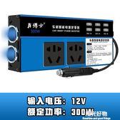 逆變器肖博士車載12V24V通用轉220V家用轉換器多功能汽車插座充電 NMS陽光好物