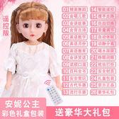 洋娃娃 會說話的智慧對話挺逗芭比娃娃套裝女孩玩具公主仿真洋娃娃單個布T