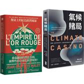 《餐桌上的紅色經濟風暴》+《氣候賭局》