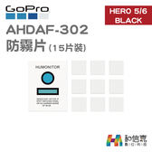 GoPro原廠【和信嘉】AHDAF-302 防霧片 HERO6 HERO7 BLACK 專用 台閔公司貨