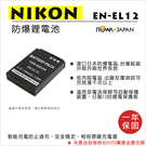 ROWA 樂華 FOR NIKON EN-EL12 ENEL12 電池 原廠充電器可用 全新 保固一年 P310 P300