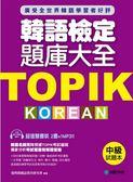 (二手書)TOPIK韓語檢定題庫大全:中級(雙書裝+10回聽力測驗MP3)