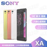 破盤 庫存福利品 保固一年 Sony Xperia XA 16G 單卡 白/粉紅/金/黑 免運 特價:3150元
