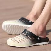 洞洞鞋2019夏季新款男鞋子沙灘洞洞鞋男士拖鞋男正韓外穿休閒涼鞋女潮鞋【快速出貨】