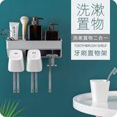 吸壁式壁掛牙刷架漱口杯套裝 三口之家牙膏架置物架刷牙杯  晴光小語