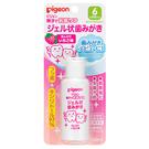 貝親 PIGEON 草莓防蛀牙膏40ml(6個月起) P11552[衛立兒生活館]